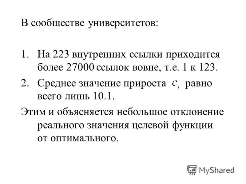 В сообществе университетов: 1.На 223 внутренних ссылки приходится более 27000 ссылок вовне, т.е. 1 к 123. 2.Среднее значение прироста равно всего лишь 10.1. Этим и объясняется небольшое отклонение реального значения целевой функции от оптимального.