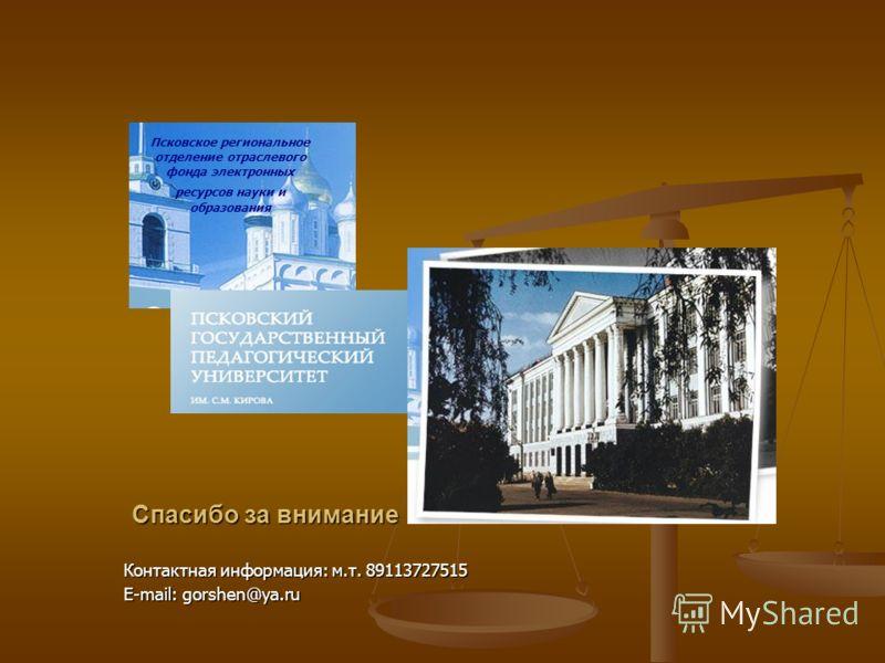 Спасибо за внимание Контактная информация: м.т. 89113727515 E-mail: gorshen@ya.ru Псковское региональное отделение отраслевого фонда электронных ресурсов науки и образования