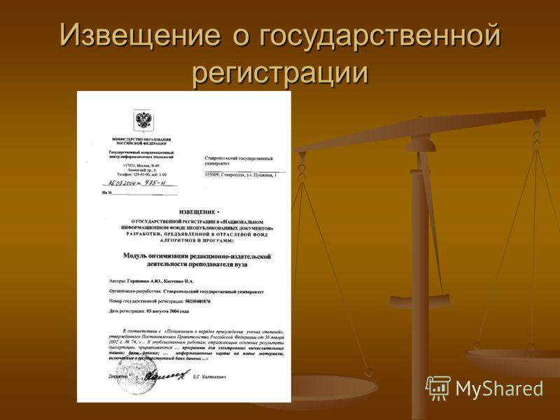 Извещение о государственной регистрации