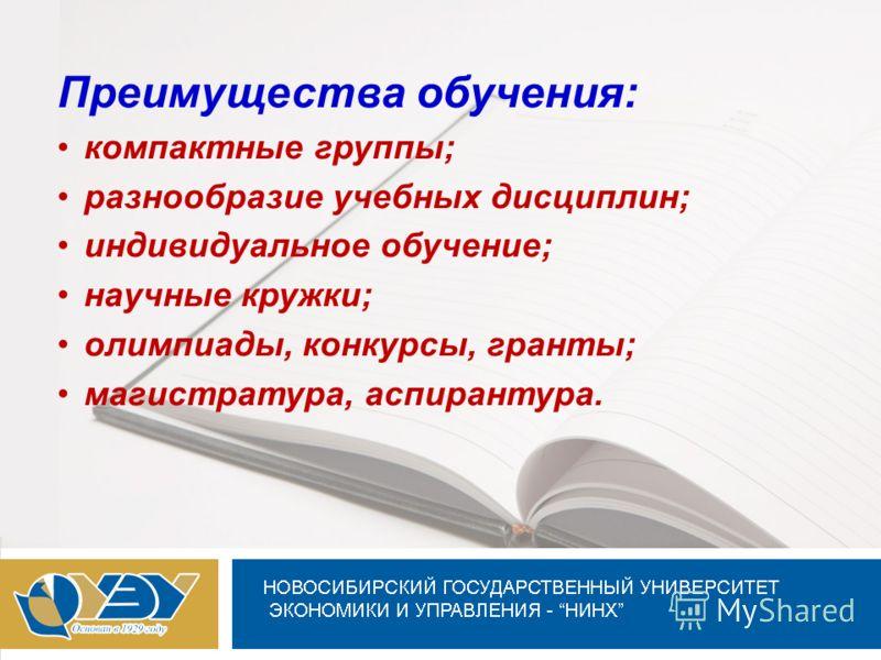 Преимущества обучения: компактные группы; разнообразие учебных дисциплин; индивидуальное обучение; научные кружки; олимпиады, конкурсы, гранты; магистратура, аспирантура.