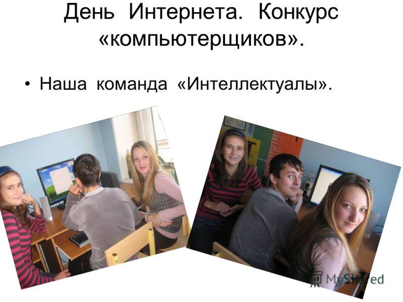 День Интернета. Конкурс «компьютерщиков». Наша команда «Интеллектуалы».