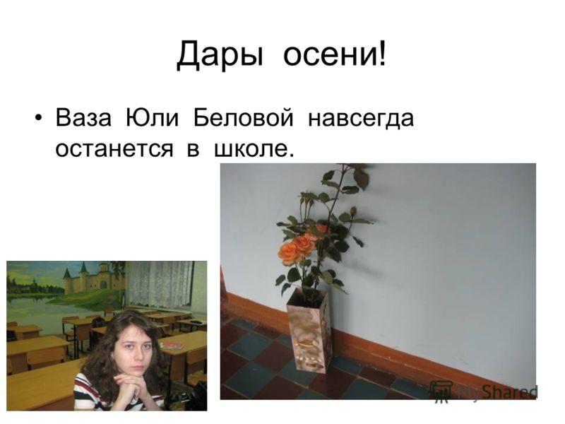 Дары осени! Ваза Юли Беловой навсегда останется в школе.