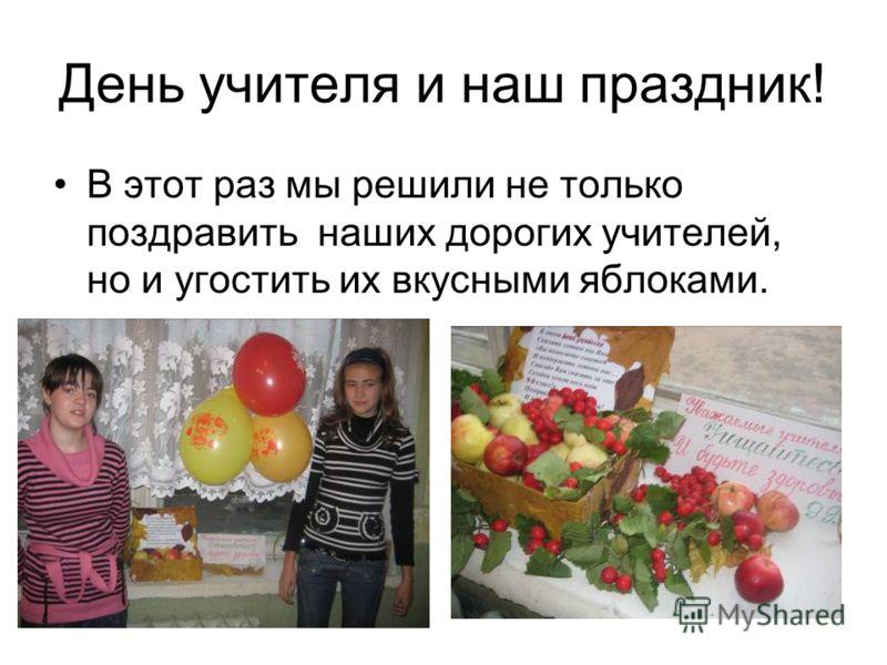 День учителя и наш праздник! В этот раз мы решили не только поздравить наших дорогих учителей, но и угостить их вкусными яблоками.