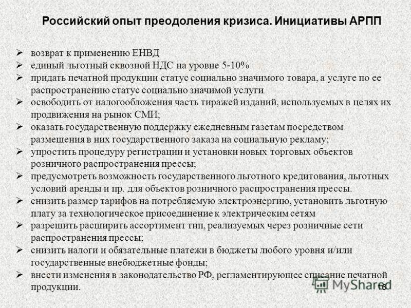 16 Российский опыт преодоления кризиса. Инициативы АРПП возврат к применению ЕНВД единый льготный сквозной НДС на уровне 5-10% придать печатной продукции статус социально значимого товара, а услуге по ее распространению статус социально значимой услу