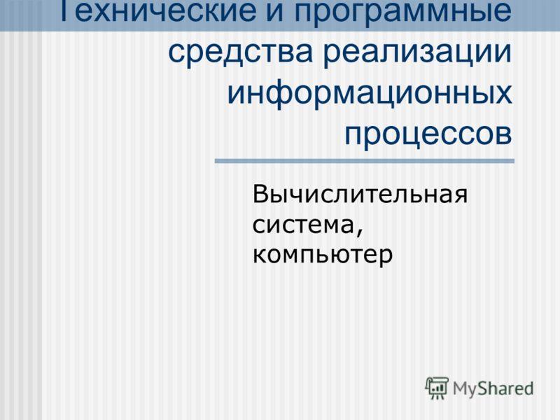 Презентация На Тему Виртуальная Память