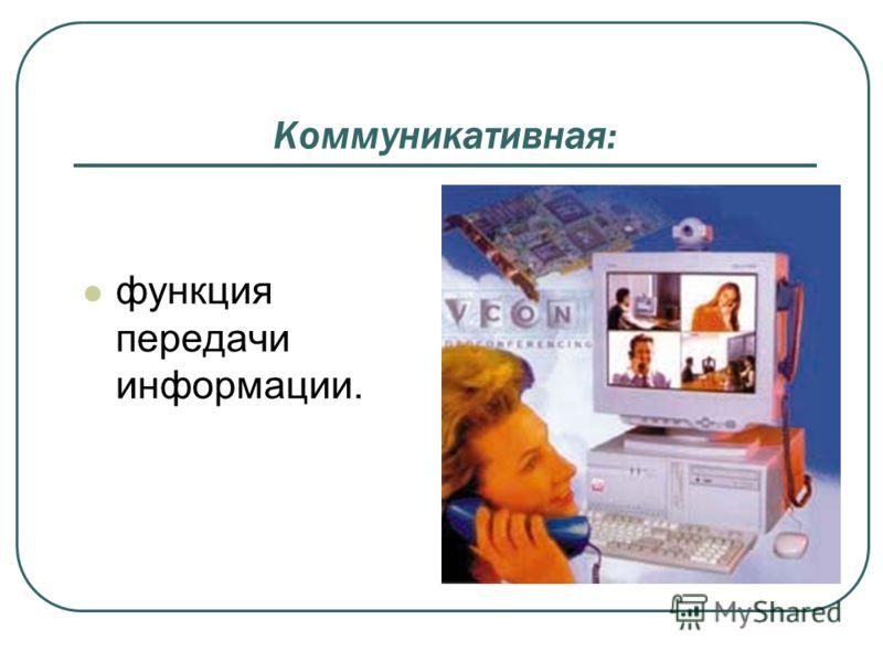 Коммуникативная: функция передачи информации.