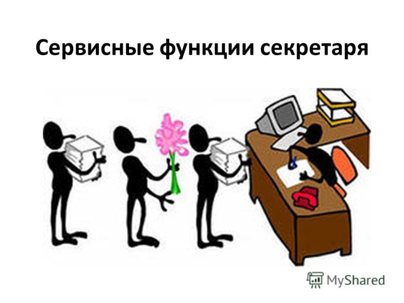 Сервисные функции секретаря