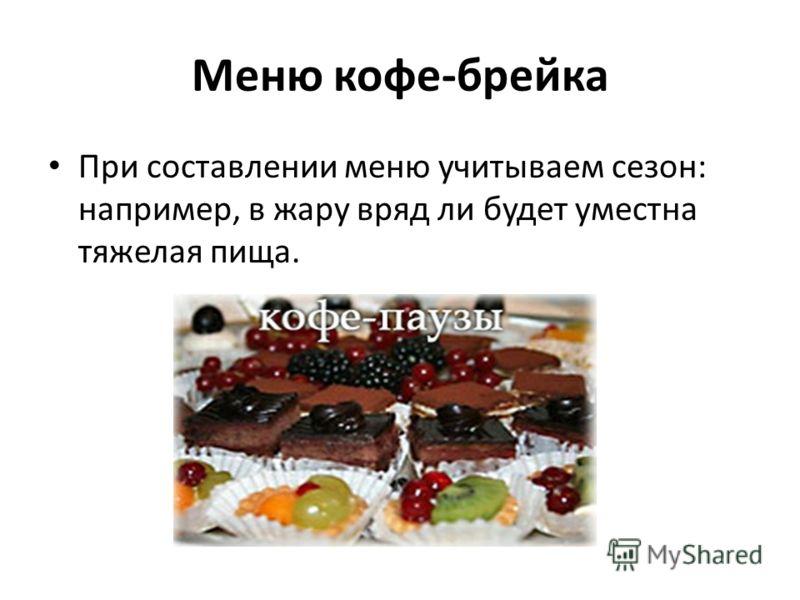 Меню кофе-брейка При составлении меню учитываем сезон: например, в жару вряд ли будет уместна тяжелая пища.