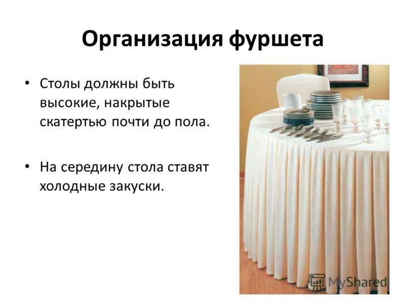 Организация фуршета Столы должны быть высокие, накрытые скатертью почти до пола. На середину стола ставят холодные закуски.