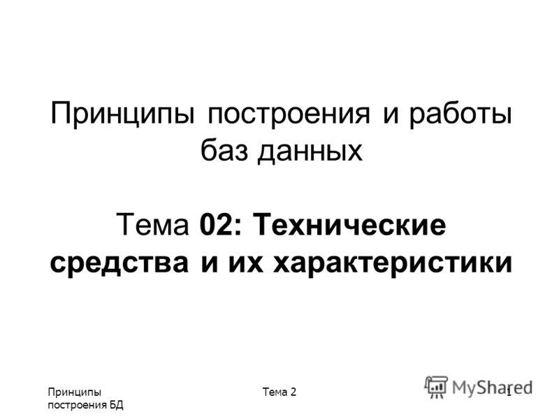 Принципы построения БД Тема 21 Принципы построения и работы баз данных Тема 02: Технические средства и их характеристики