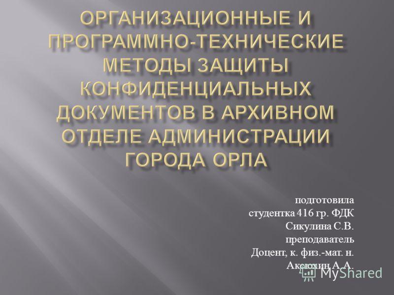 подготовила студентка 416 гр. ФДК Сикулина С. В. преподаватель Доцент, к. физ.- мат. н. Аксюхин А. А.