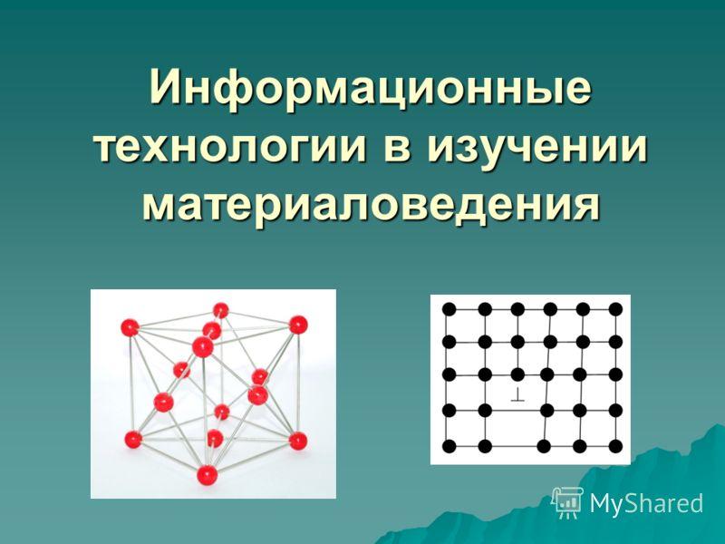 Информационные технологии в изучении материаловедения
