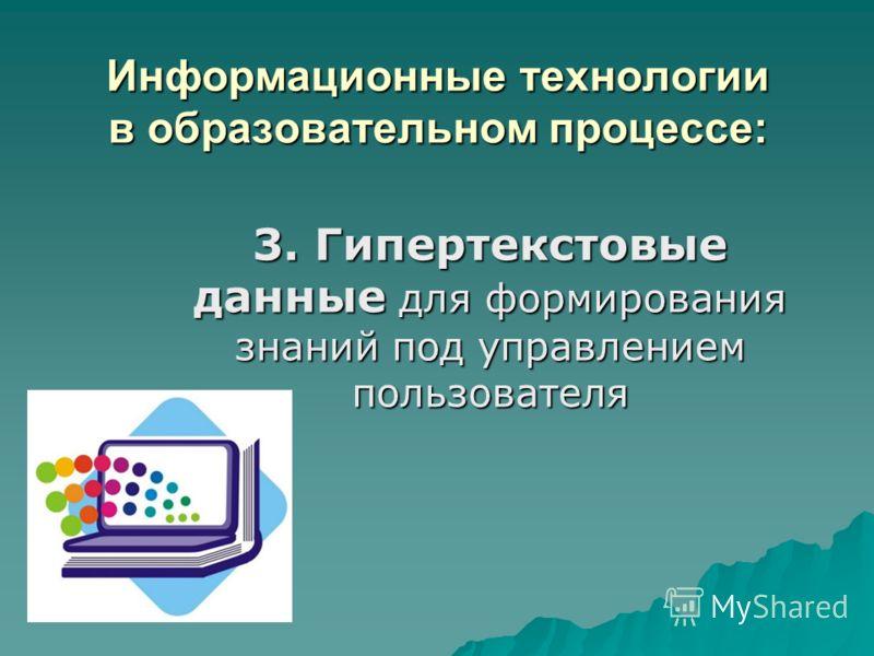 Информационные технологии в образовательном процессе: 3. Гипертекстовые данные для формирования знаний под управлением пользователя