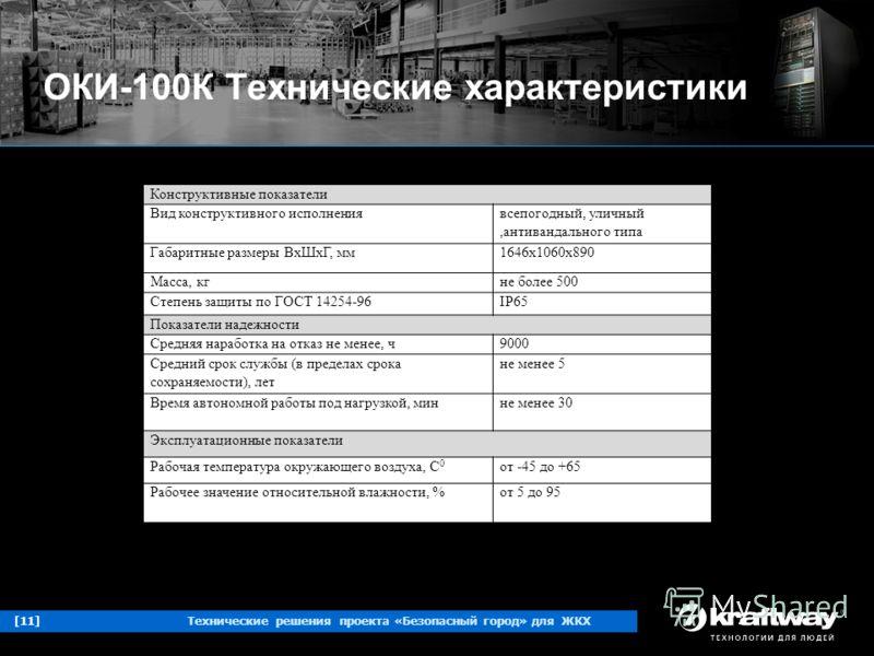[11]Технические решения проекта «Безопасный город» для ЖКХ ОКИ-100К Технические характеристики Конструктивные показатели Вид конструктивного исполнениявсепогодный, уличный,антивандального типа Габаритные размеры ВхШхГ, мм1646х1060х890 Масса, кгне бол
