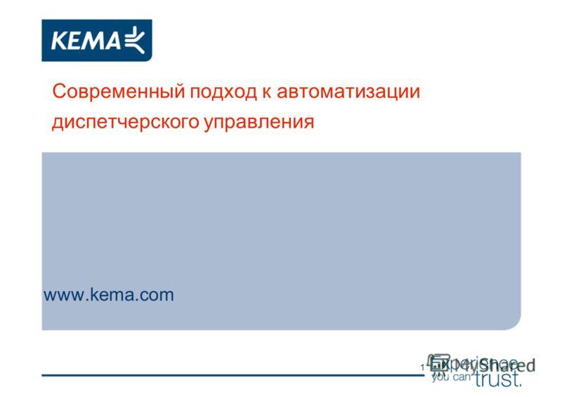 Современный подход к автоматизации диспетчерского управления www.kema.com 1
