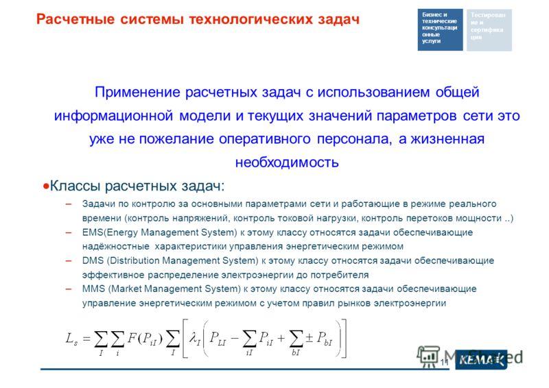 Расчетные системы технологических задач Применение расчетных задач с использованием общей информационной модели и текущих значений параметров сети это уже не пожелание оперативного персонала, а жизненная необходимость Классы расчетных задач: – Задачи