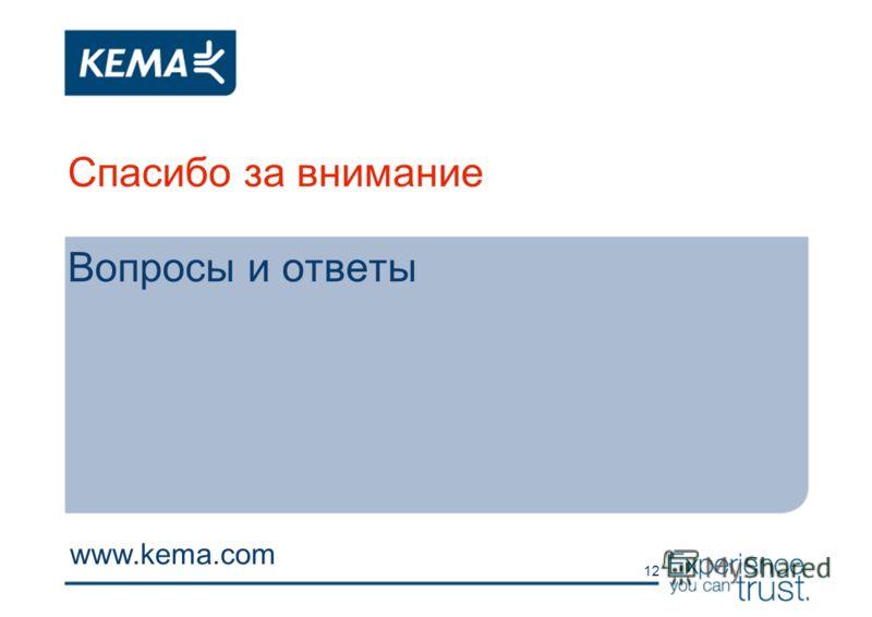 Вопросы и ответы Спасибо за внимание www.kema.com 12