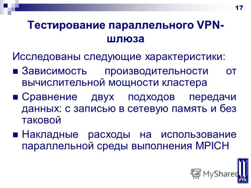 17 Тестирование параллельного VPN- шлюза Исследованы следующие характеристики: Зависимость производительности от вычислительной мощности кластера Сравнение двух подходов передачи данных: с записью в сетевую память и без таковой Накладные расходы на и