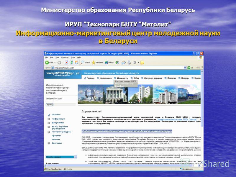 Министерство образования Республики Беларусь ИРУП Технопарк БНТУ Метолит Информационно-маркетинговый центр молодежной науки в Беларуси