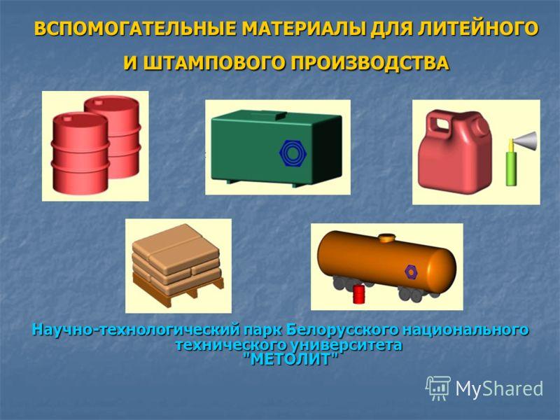 ВСПОМОГАТЕЛЬНЫЕ МАТЕРИАЛЫ ДЛЯ ЛИТЕЙНОГО И ШТАМПОВОГО ПРОИЗВОДСТВА Научно-технологический парк Белорусского национального технического университета МЕТОЛИТ