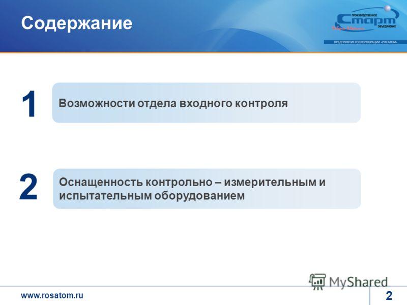 www.rosatom.ru 2 Оснащенность контрольно – измерительным и испытательным оборудованием Возможности отдела входного контроля 1 2 Содержание