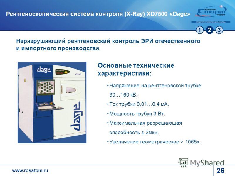www.rosatom.ru 123 26 Рентгеноскопическая система контроля (X-Ray) XD7500 «Dage» Неразрушающий рентгеновский контроль ЭРИ отечественного и импортного производства Основные технические характеристики: Напряжение на рентгеновской трубке 30…160 кВ. Ток