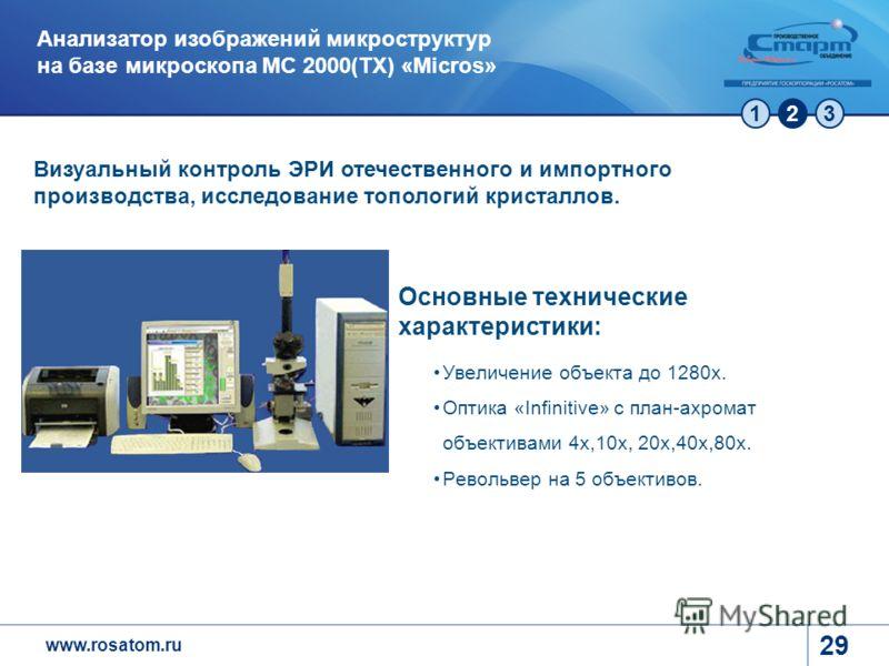 www.rosatom.ru 123 29 Анализатор изображений микроструктур на базе микроскопа МС 2000(ТХ) «Micros» Визуальный контроль ЭРИ отечественного и импортного производства, исследование топологий кристаллов. Основные технические характеристики: Увеличение об