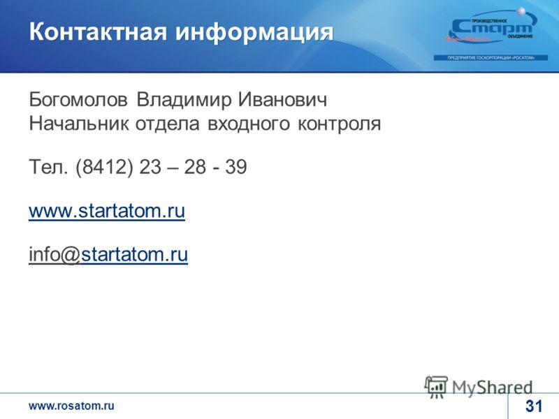 www.rosatom.ru 31 Богомолов Владимир Иванович Начальник отдела входного контроля Тел. (8412) 23 – 28 - 39 www.startatom.ru info@startatom.rustartatom.ru Контактная информация