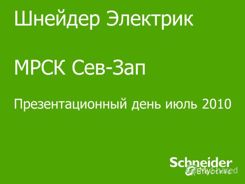 Шнейдер Электрик МРСК Сев-Зап Презентационный день июль 2010