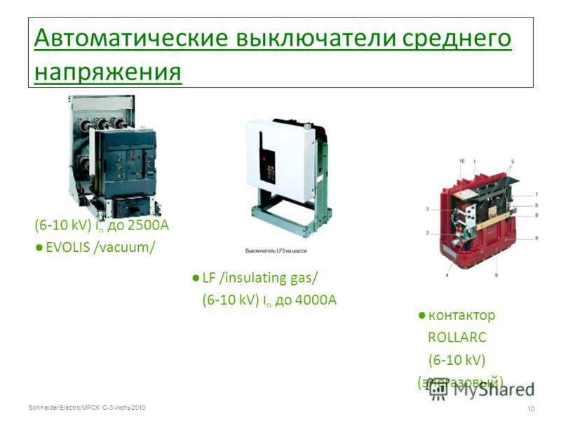 Schneider Electric МРСК С-З июль 2010 10 Автоматические выключатели среднего напряжения LF /insulating gas/ (6-10 kV) I n до 4000А контактор ROLLARC (6-10 kV) (элегазовый) (6-10 kV) I n до 2500А EVOLIS /vacuum/