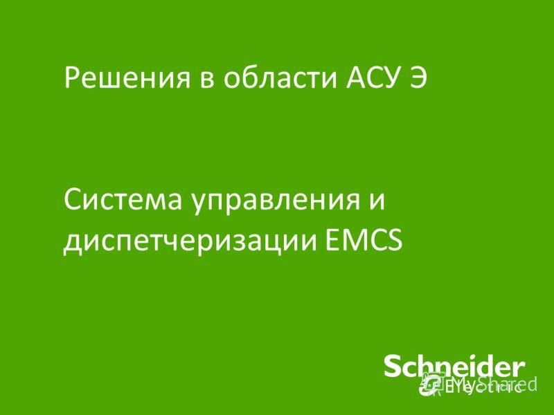 Решения в области АСУ Э Система управления и диспетчеризации EMCS
