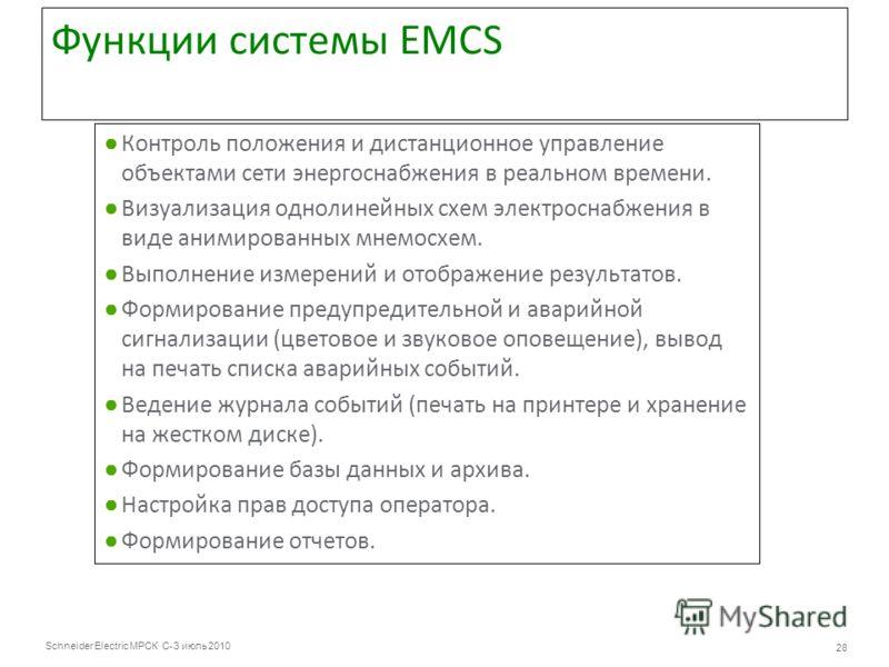 Schneider Electric МРСК С-З июль 2010 28 Функции системы EMCS Контроль положения и дистанционное управление объектами сети энергоснабжения в реальном времени. Визуализация однолинейных схем электроснабжения в виде анимированных мнемосхем. Выполнение