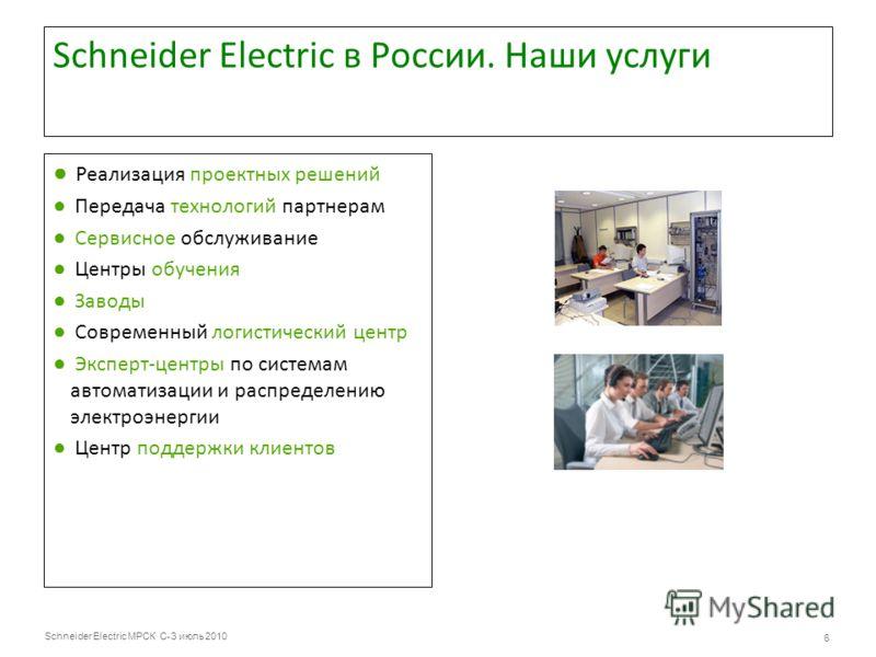 Schneider Electric МРСК С-З июль 2010 6 Schneider Electric в России. Наши услуги Реализация проектных решений Передача технологий партнерам Сервисное обслуживание Центры обучения Заводы Современный логистический центр Эксперт-центры по системам автом
