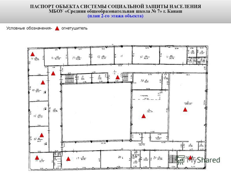 Канаш (план 2-го этажа