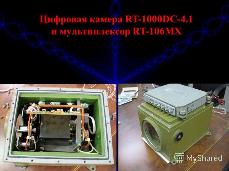 Цифровая камера RT-1000DC-4.1 и мультиплексор RT-106MX