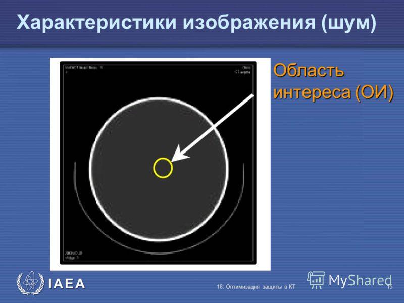 IAEA 18: Оптимизация защиты в КТ15 Область интереса (ОИ) Характеристики изображения (шум)