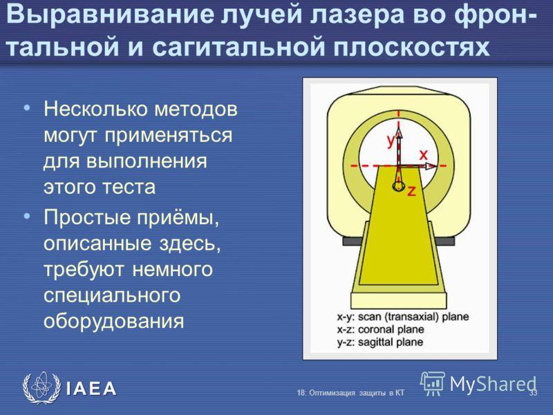 IAEA 18: Оптимизация защиты в КТ33 Выравнивание лучей лазера во фрон- тальной и сагитальной плоскостях Несколько методов могут применяться для выполнения этого теста Простые приёмы, описанные здесь, требуют немного специального оборудования