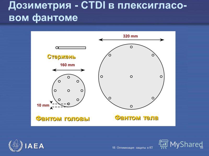 IAEA 18: Оптимизация защиты в КТ58 Фантом головы Фантом тела Стержень Дозиметрия - CTDI в плексигласо- вом фантоме