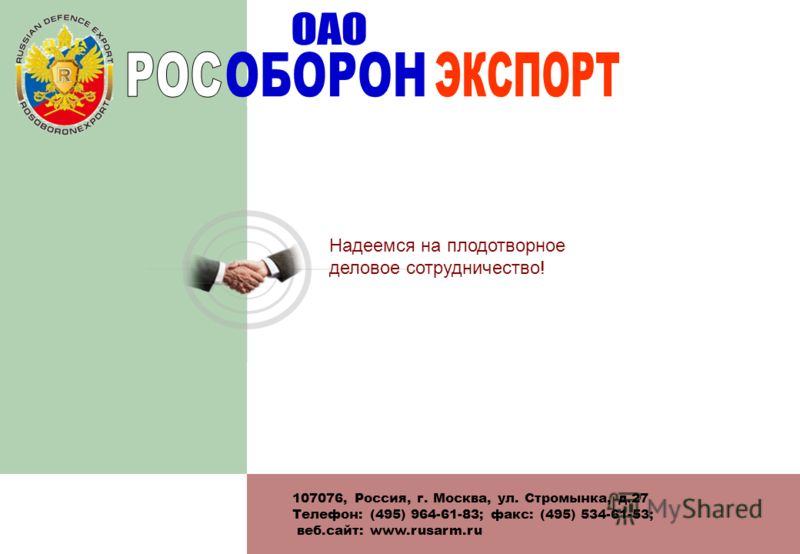 Надеемся на плодотворное деловое сотрудничество! 107076, Россия, г. Москва, ул. Стромынка, д.27 Телефон: (495) 964-61-83; факс: (495) 534-61-53; веб.сайт: www.rusarm.ru