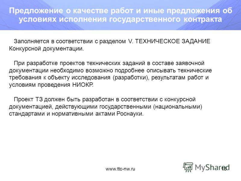 www.ttc-nw.ru15 Календарный план выполнения работ (ТАБЛИЦА 1) Для определения состава отчетной документации рекомендуется использовать приложение 1 к