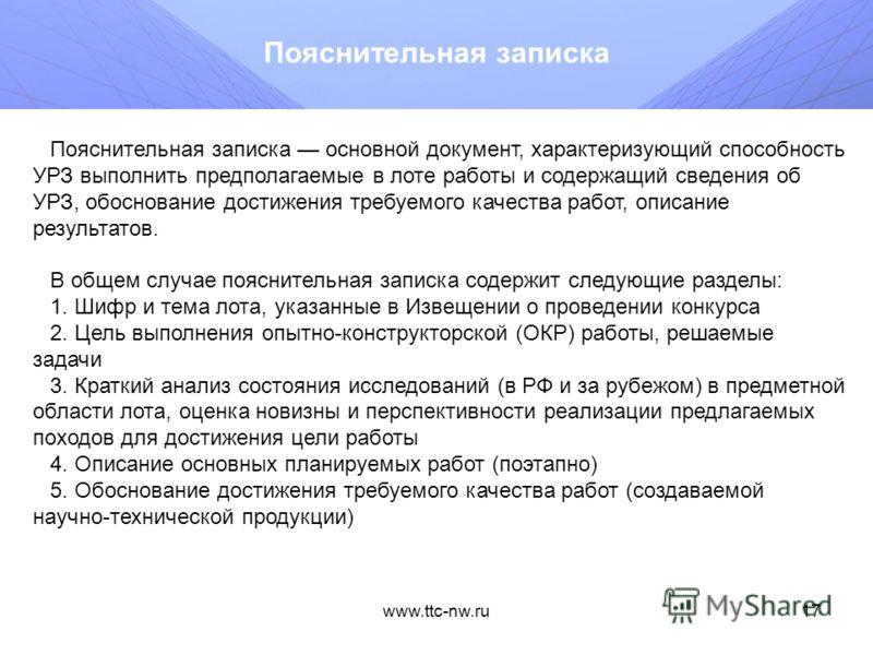 www.ttc-nw.ru16 Предложение о качестве работ и иные предложения об условиях исполнения государственного контракта Заполняется в соответствии с разделом V. ТЕХНИЧЕСКОЕ ЗАДАНИЕ Конкурсной документации. При разработке проектов технических заданий в сост