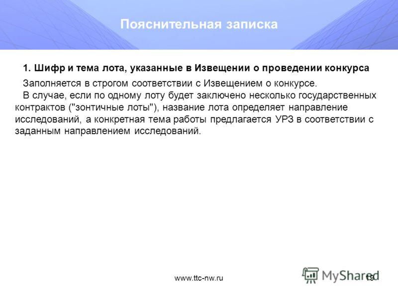 www.ttc-nw.ru18 Общие рекомендации по оформлению Пояснительной записки Текст ПЗ должен быть кратким, четким и не допускать различных толкований; Должны применяться научно-технические термины, обозначения и определения, установленные соответствующими