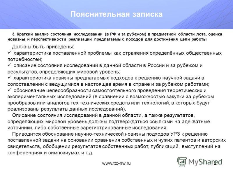 www.ttc-nw.ru20 Пояснительная записка 2. Цель выполнения работы, решаемые задачи Приводится цель работы в точном соответствии с конкурсной документацией. Могут быть приведены формулировки, уточняющие и дополняющие поставленную цель работы. Приводится