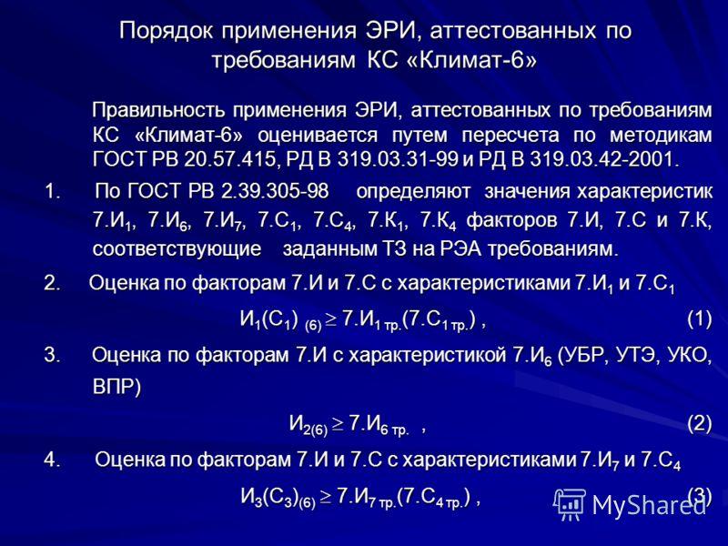 Порядок применения ЭРИ, аттестованных по требованиям КС «Климат-6» Правильность применения ЭРИ, аттестованных по требованиям КС «Климат-6» оценивается путем пересчета по методикам ГОСТ РВ 20.57.415, РД В 319.03.31-99 и РД В 319.03.42-2001. Правильнос