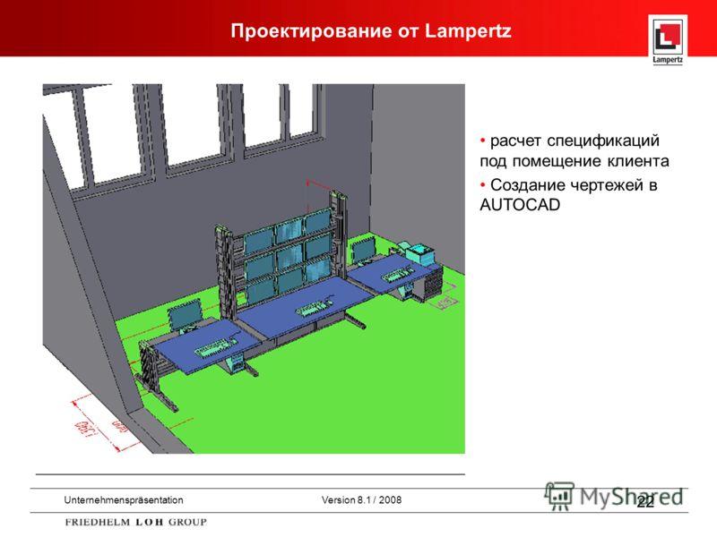 UnternehmenspräsentationVersion 8.1 / 2008 22 Проектирование от Lampertz расчет спецификаций под помещение клиента Создание чертежей в AUTOCAD