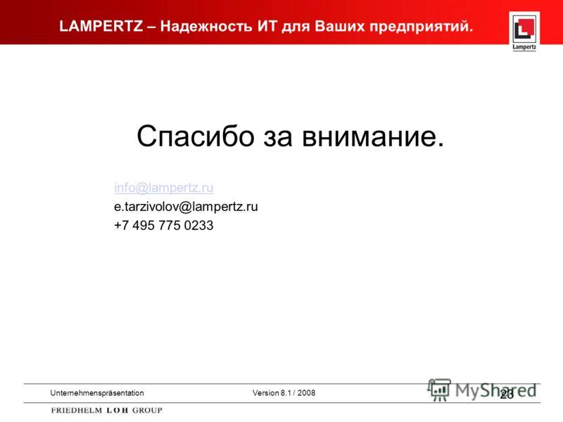 UnternehmenspräsentationVersion 8.1 / 2008 23 LAMPERTZ – Надежность ИТ для Ваших предприятий. Спасибо за внимание. info@lampertz.ru e.tarzivolov@lampertz.ru +7 495 775 0233