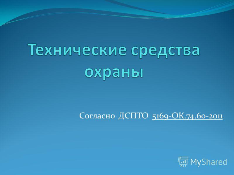 Согласно ДСПТО 5169-ОК.74.60-2011