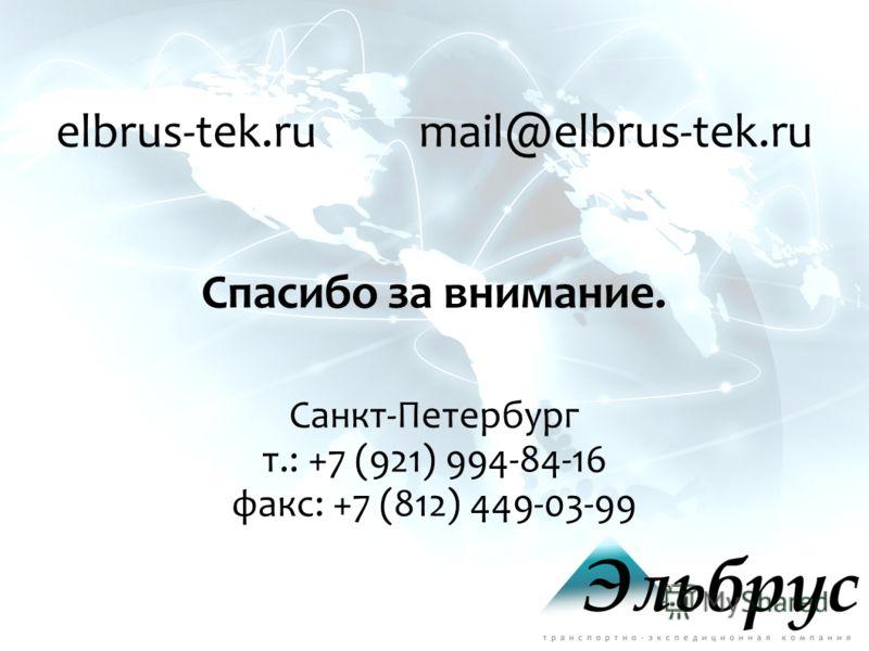 elbrus-tek.ru mail@elbrus-tek.ru Спасибо за внимание. Санкт-Петербург т.: +7 (921) 994-84-16 факс: +7 (812) 449-03-99