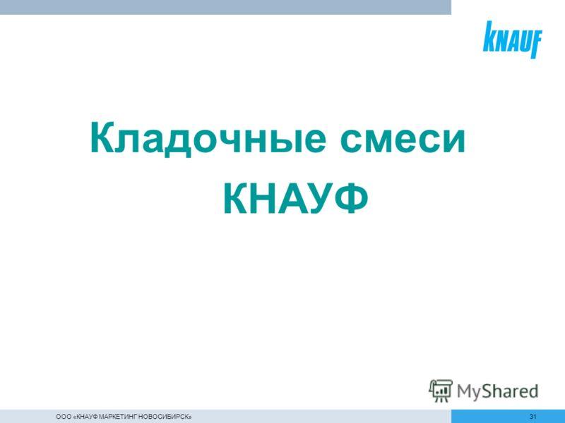 ООО «КНАУФ МАРКЕТИНГ НОВОСИБИРСК»31 Кладочные смеси КНАУФ