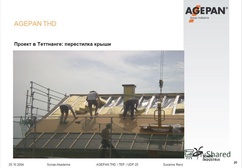 29.10.2004Sonae-Akademie AGEPAN THD / TEP / UDP 25 Susanne Renz 20 AGEPAN THD Проект в Теттнанге: перестилка крыши